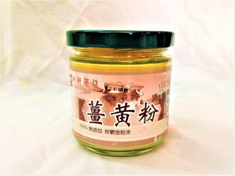 天然保健食材-薑黃粉